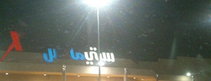 سيتي ماكس  City Max is one of Must visit Place and Food in Saudi Arabia.
