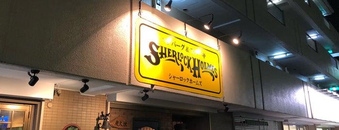 シャーロックホームズ 町田金井店 is one of お気に入り.