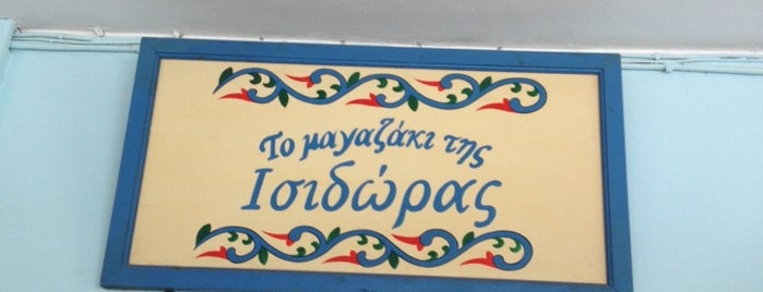 Το Μαγαζάκι της Ισιδώρας is one of xalandri<3.