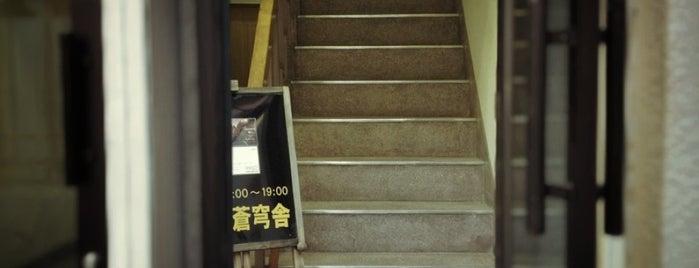 ギャラリー蒼穹舎 is one of Gallery.