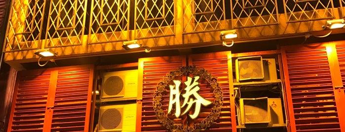 Sing Kee Seafood Restaurant 勝記海鮮酒家 is one of HK.