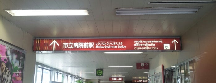 Shiritsubyoin-mae Station is one of ゆいレール.