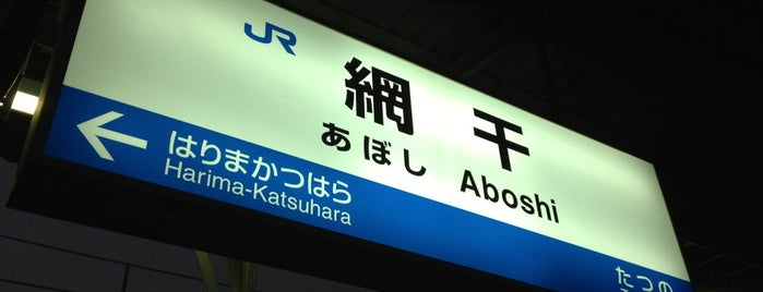 Aboshi Station is one of アーバンネットワーク 2.