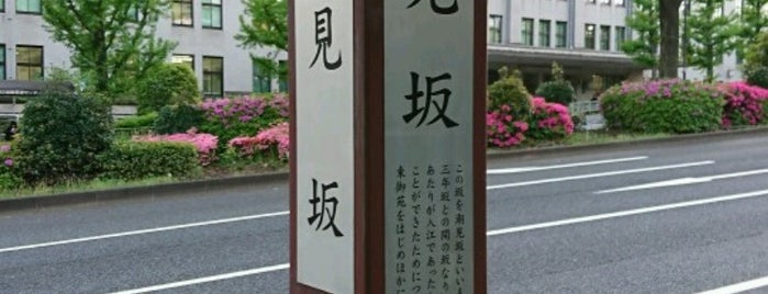 潮見坂 is one of 坂道.