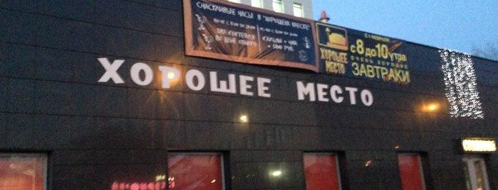 Кафе «Хорошее место» is one of Сохраненные.