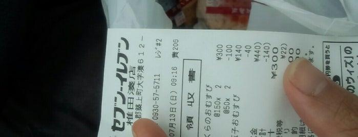 セブンイレブン 椎田湊店 is one of セブンイレブン 福岡.