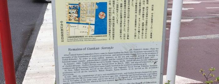 軍艦操練所跡 is one of lieu a Tokyo 2.