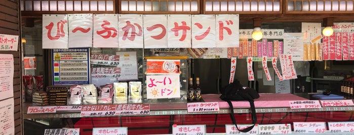 肉の大川 is one of to do.