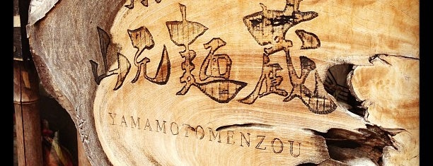 Yamamoto Menzo is one of Restaurant in Kyoto.