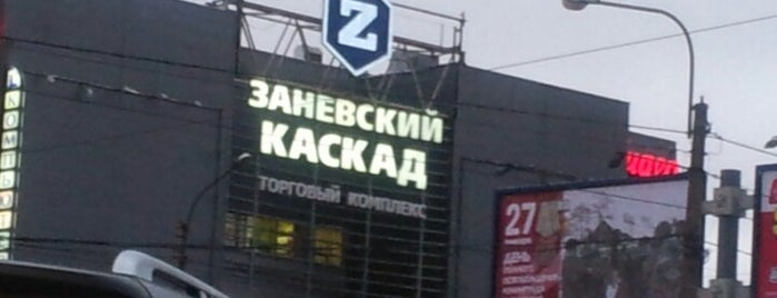 ТК «Заневский Каскад-2» is one of St. Petersburg.