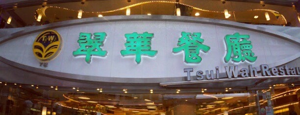 Tsui Wah Restaurant is one of Travel : Hong Kong.