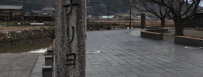 セミナリヨ趾 is one of 中世・近世の史跡.