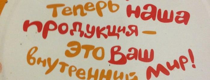 Теремок is one of PayPass Moscow.