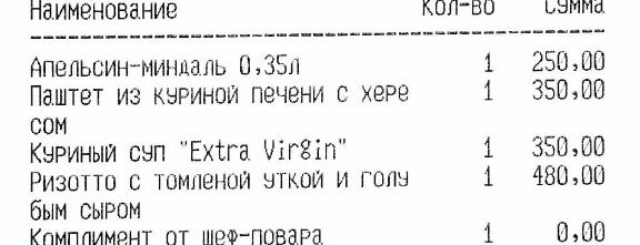 Extra Virgin is one of од.