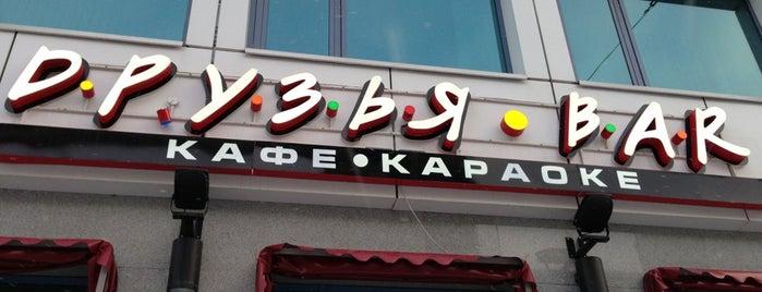 Друзья Бар is one of Посетить.