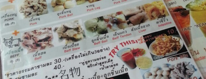 ก๋วยเตี๋ยวหมูเลียง (พระยาตรัง) Moo Liang Noodle (Phraya Trang) is one of ครัวคุณต๋อย 2557.