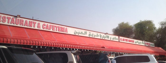 Al Ain Way Cafeteria كافتريا طريق العين is one of Top picks for Coffee Shops.