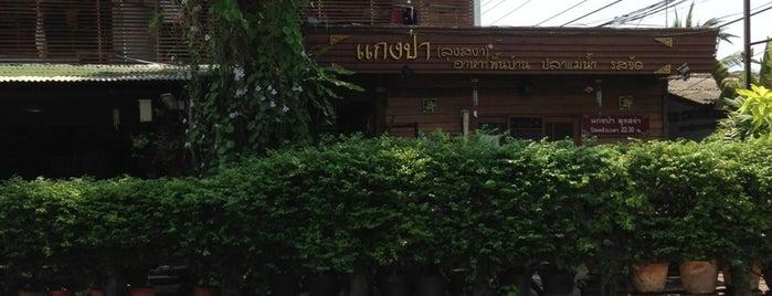 แกงป่า (ลุงสง่า) ซอยวัดบัวขวัญ is one of ครัวคุณต๋อย 2557.