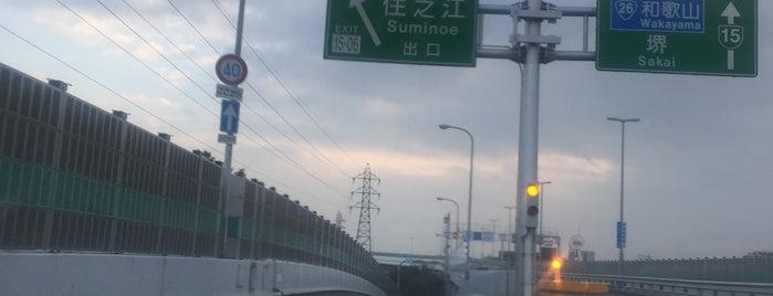 阪神高速 住之江出入口 is one of 道路関連ベニュー.