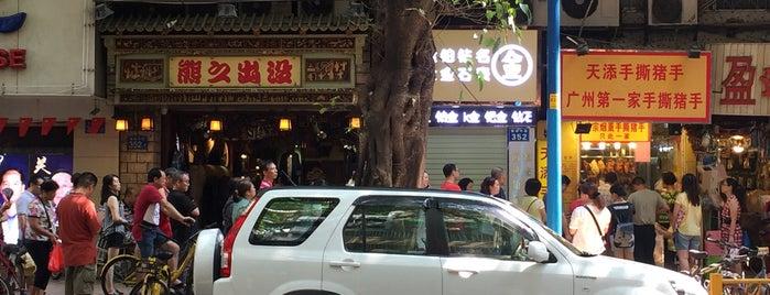 Peasant Movement Institute Metro Station is one of 广州市.