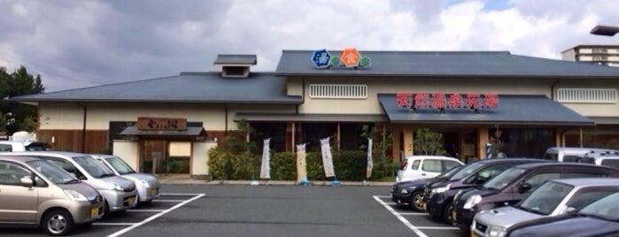 やまとの湯 尼崎店 is one of 銭湯.
