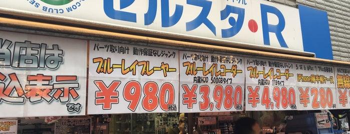 セルスタR 1号店 is one of 秋葉原エリア.