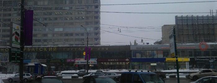 Булка с маком is one of Moskova 1.
