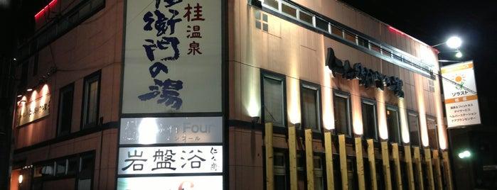 京都桂温泉 仁左衛門の湯 is one of 銭湯.