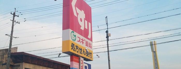 スギ薬局 稲沢西店 is one of よく行くところ.