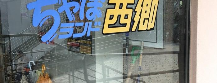 ちゃぽランド西郷 is one of 酪王カフェオレin温泉.