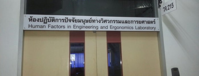 Human factors in Engineering and Ergonomics Laboratory is one of ไปบ่อย.