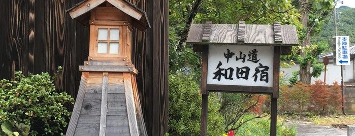 和田宿本陣 is one of 201405_中山道.