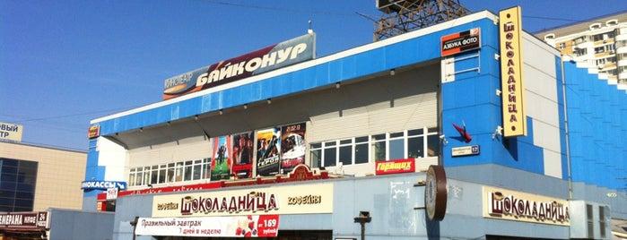 Байконур is one of Cinema spots.