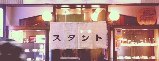 Kyogoku Stand is one of Japan Holiday 2017.