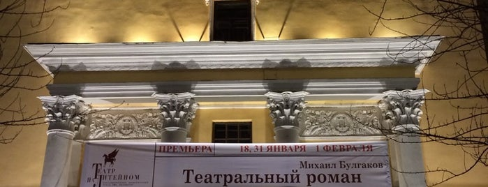 Драматический театр «На Литейном» is one of театры Санкт-Петербурга.
