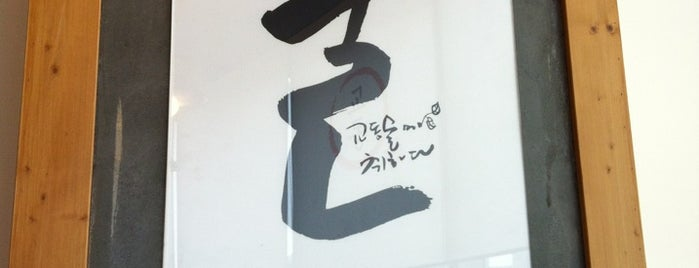 교동전선생 is one of 판교 Place..