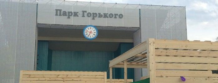 Сцена is one of Парк Горького.