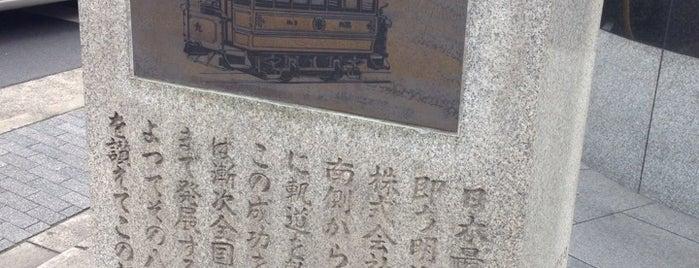 電気鉄道事業発祥の地 is one of 近現代.