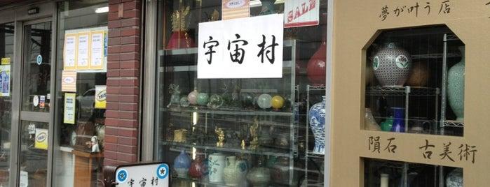 宇宙村総本部 is one of etc2.