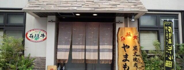 炭火焼肉 やまもと is one of 石垣.