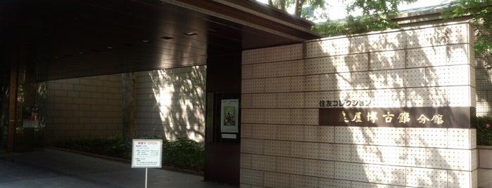 泉屋博古館分館 is one of Jpn_Museums2.