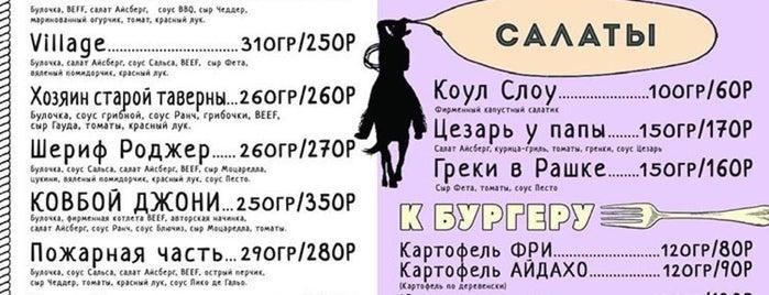 Биг Папа. Фатыха Амирхана 19а is one of Kazan.