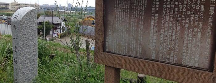 川の一里塚 (矢切) is one of サイクリング.