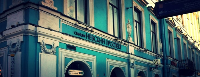metro Nevsky Prospekt is one of метро.
