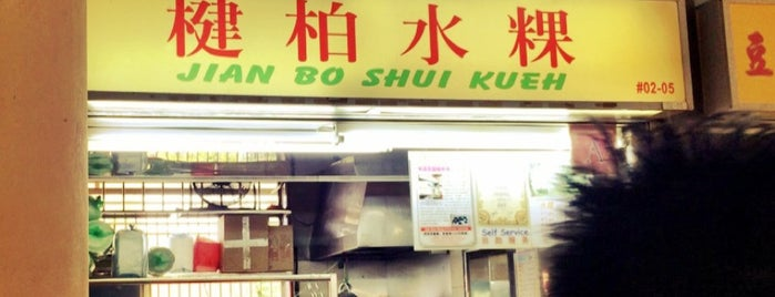 Jian Bo Shui Kueh 楗柏水粿 is one of Good Food Places: Hawker Food (Part I)!.