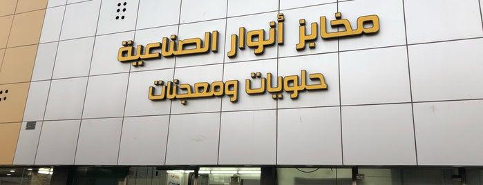 مخابز الصناعية is one of To be visited soon.