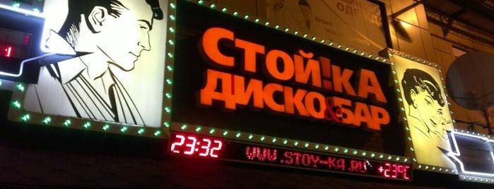 Стойка Бар Таганка is one of Кафешки и ресторашки (2008-...).