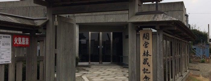 間宮林蔵記念館 is one of サイクリング.