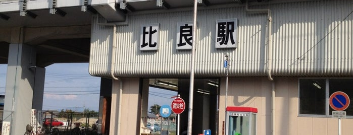Hira Station is one of アーバンネットワーク 2.