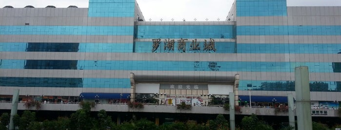 Lo Wu Commercial Center is one of 2016-12 HKG.